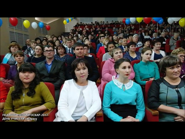 Педагогический Оскар-2017 День Учителя в Карасу (Карасуский район)