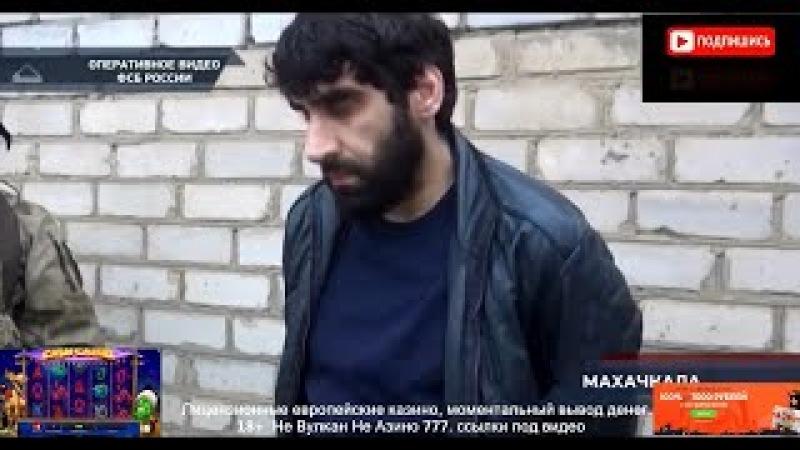 Петровка 38 Эфир от 07 03 2018 В Махачкале задержаны вербовщики ИГИЛ запрещенной на территории РФ