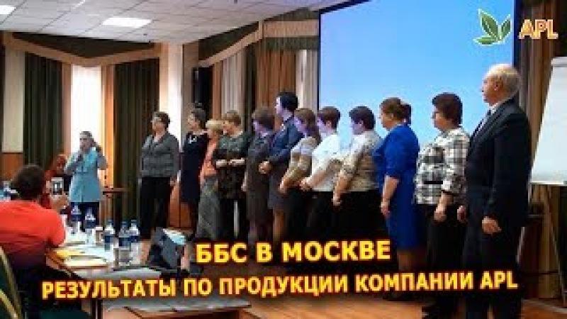 ► APLGO ББС в Москве ✨ Результаты по применению продукции компании APL. 24 февраля 2018 года
