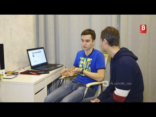 НОВОСИБИРСК8КУРСЕ Школьный хакер! 2 года тюрьмы за дневник??