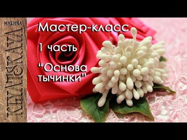 Тычинки для цветов своими руками часть 1(ENG SUB)Stamens with own hands