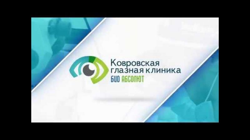 Отзывы пациентов Ковровской глазной клиники «Био Абсолют»