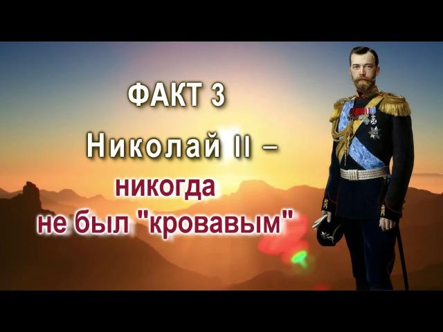 Сокрытая история России. Факт 3. Николай II никогда не был