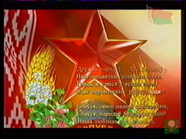 Окончание эфира: Гимн Заставка Часы (с музыкой) (ОНТ, 03.07.2006)
