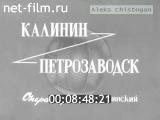 1961 (02.05) Volga (Kalinin USSR) - Onegerz (Petrozavodsk USSR) - 3-0 Cham. USSR class B (1 zone)