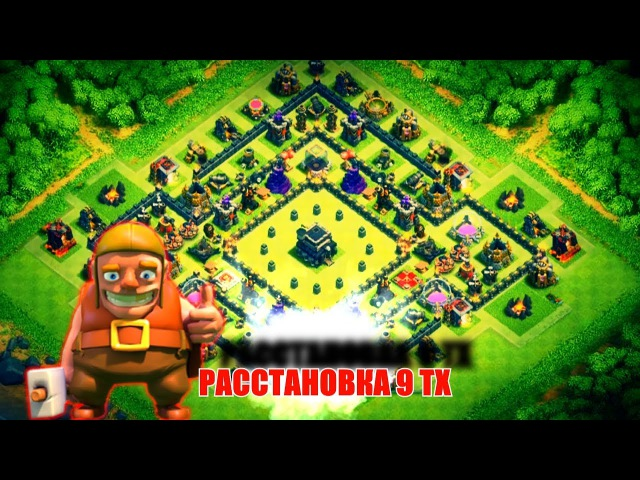 Расстановка 9 ТХ | КВшная [ WAR BASE (TH9) TOWN HALL 9 CoC] Clash of Clans