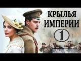 Крылья империи 1 серия 2017 Драма Исторический фильм сериал