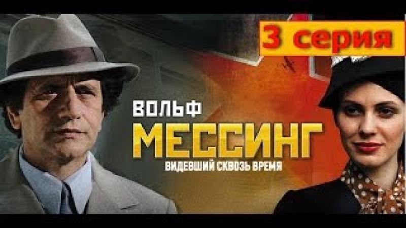 Вольф Мессинг Видевший сквозь время 3 серия