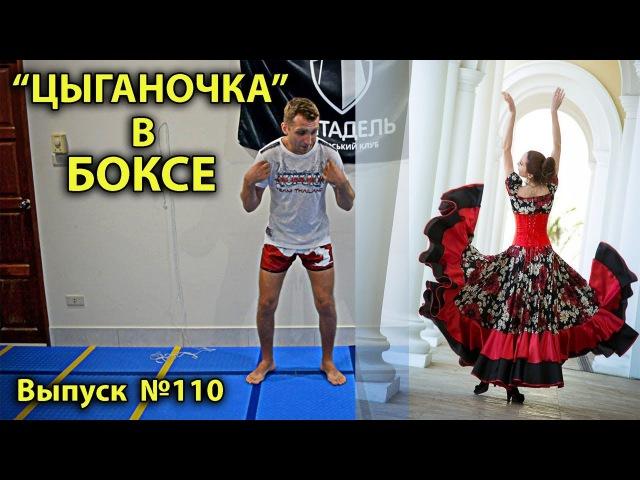 ЦЫГАНОЧКА как улучшить скорость удара руками боксерское развивающее упражне wsufyjxrf rfr ekexibnm crjhjcnm elfhf he