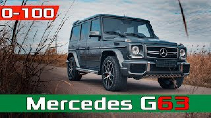 ГЕЛИК G63 - РАЗГОН 0-100 ЛАУНЧ / Mercedes Benz G63 AMG POV Acceleration launch / Racelogic