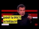 Взбешенный Соловьев ЖЁСТКО отреагировал на либеральный бред Гозмана Ваше мест