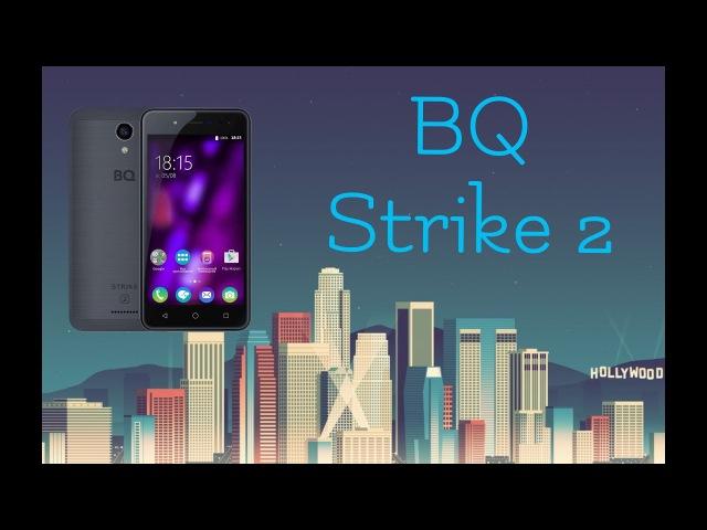Обзор BQ 5057 Strike 2 То что нужно