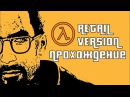 Half-Life (Retail Version) - Прохождение №1