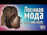 Стрим - The Long Dark - Лосиная мода (2 попытка)