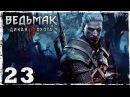 PS4 Witcher 3 Wild Hunt 23 Заботы могильщика