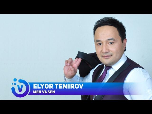 Elyor Temirov - Men va sen | Элёр Темиров - Мен ва сен (music version) 2017