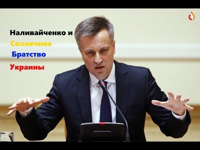 Наливайченко и Солнечное Братство Украины