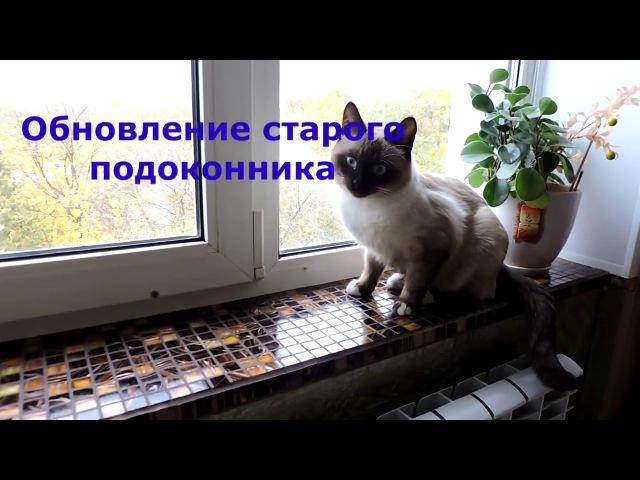 Как обновить подоконник How to update a windowsill