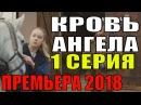 Кровь Ангела 1 серия Премьера 2018 Русские мелодрамы 2018 новинки, сериалы 2018
