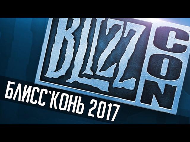 BLIZZCON 2017: Краткий пресказ | Зул