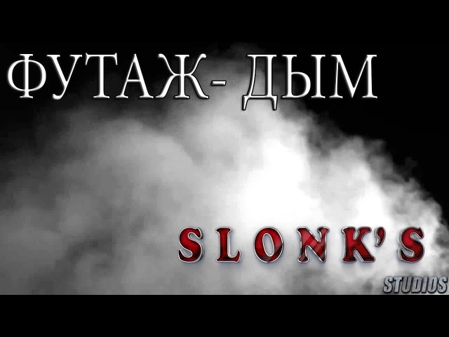 Футаж Дым, Атмосфера, Туман, Облока | Green Screen Smoke