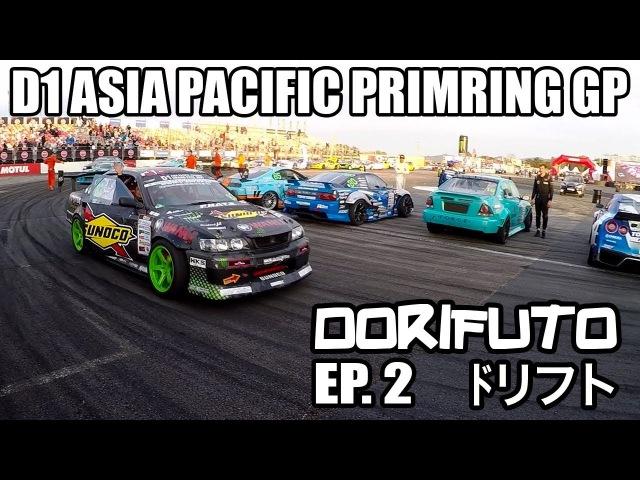 Dorifuto (ep.2) D1 ASIA PACIFIC PRIMRING GP. Парные заезды. Интервью. Финал.