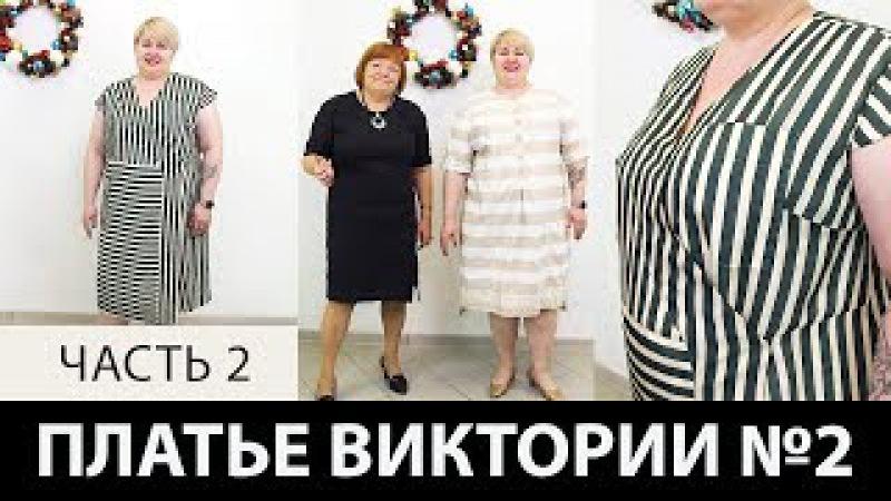 Модели интересных платьев для Виктории. Как разные платья в полоску смотрятся на фигуре?