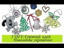 ❆ DIY ГОРЯЧИЙ КЛЕЙ ❆Украшения НА ЁЛКУ из горячего клея❆Decorating a Christmas tree with hot glue