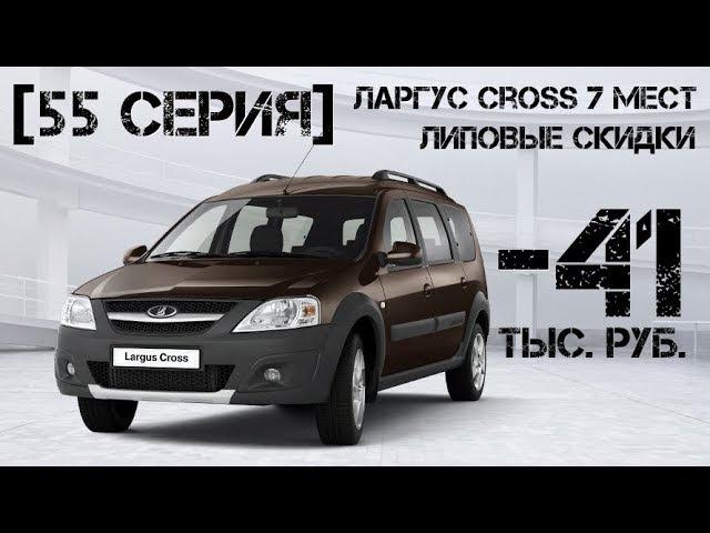 [55 серия] Ларгус CROSS 7 мест | Поднятие цены | Липовые скидки.