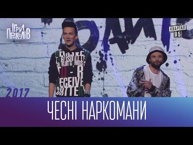 Чесні наркомани - Реп гурт Гангстер Байтери | Ігри Приколів 2017 » Freewka.com - Смотреть онлайн в хорощем качестве
