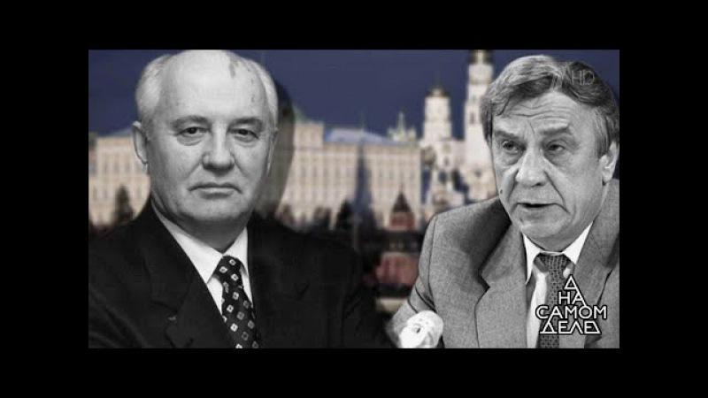 На самом деле - Как убивали СССР: надетекторе лжи охрана Горбачева. Выпуск от26.1...