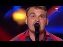 Ильин Николай – Небо на ладони - Не гадайте на любовь Первый кастинг «Х-фактор-...