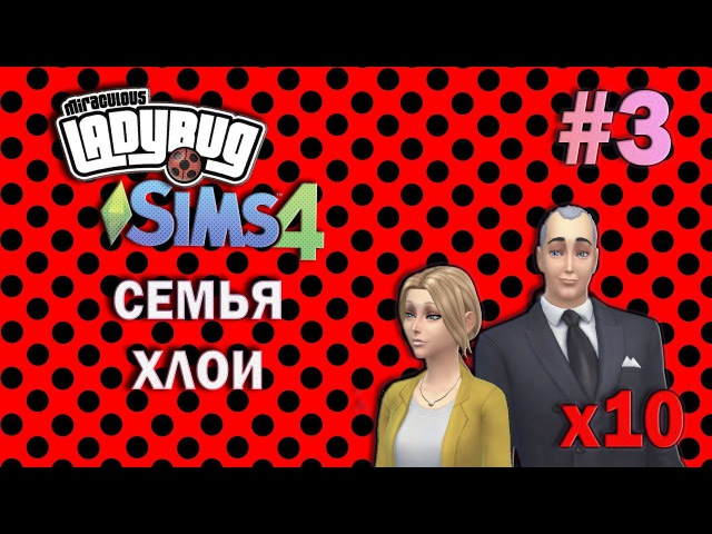 The sims 4 Miraculous Ladybug edition - Создаем семейство Хлои Буржуа
