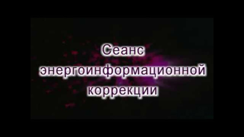 Виктор Рогожкин. 22.10.17. Сеанс Общей Коррекции