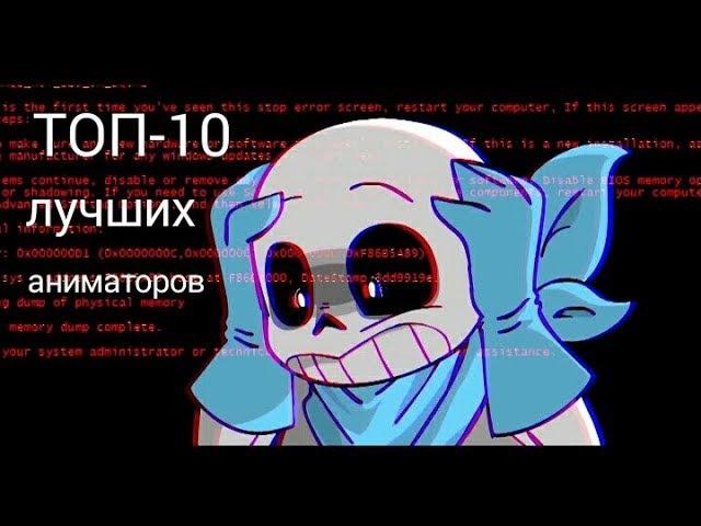 ТОП-10 лучших аниматоров