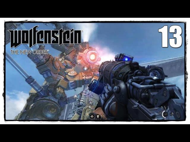 Wolfenstein The New Order - Прохождение 13 БОСС! ОГРОМНЫЙ РОБОТ!