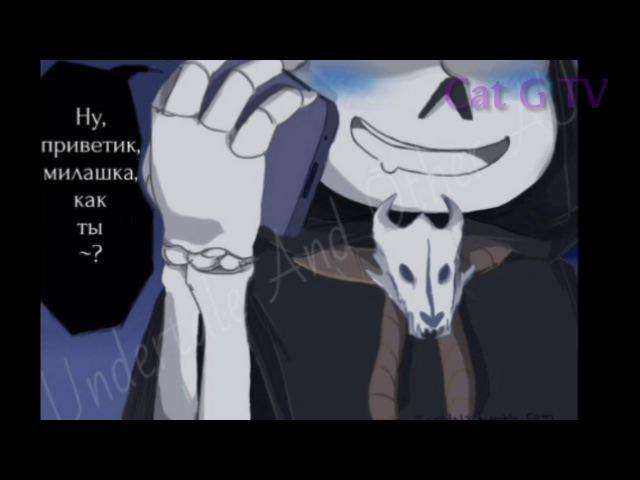 Комиксы про Сансов много Рипера и Гено 8