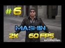 ✌ ✪ MASHIN ✪ - РвЕтСя В ТОП ( 6 выпуск - На Грани Слива )