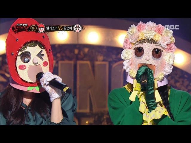 [King of masked singer] 복면가왕 - 'Strawberry Girl' VS 'flower girl' 1round - I'M DIFFERENT 20180121
