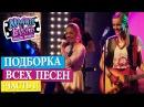 Мэгги и Бьянка в Академии моды Сезон 1 Подборка всех песен ЧАСТЬ 1