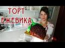 Как сделать простой яркий торт. Ягода ежевика. Гелевый с виноградом. / Gel cake/ Blackberry
