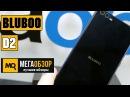 Обзор BLUBOO D2 на русском языке от MegaObzor