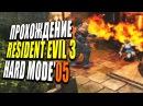Resident Evil 3 Nemesis Прохождение часть 5