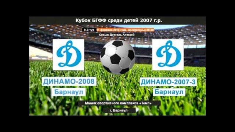 Кубок Барнаула 9. Динамо-2008 (Барнаул) - Динамо-2007-3 (Барнаул) (11.02.2018)