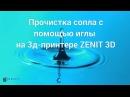 Прочистка сопла без демонтажа на 3д-принтере ZENIT 3D