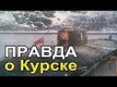 Вся правда о подводной лодке Курск спустя 17 лет Интервью с В В Путиным