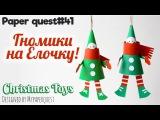 Новогодняя игрушка Гномик на елку из бумаги | EASY DIY CRAFTS | Christmas Tree Decorations for Kids