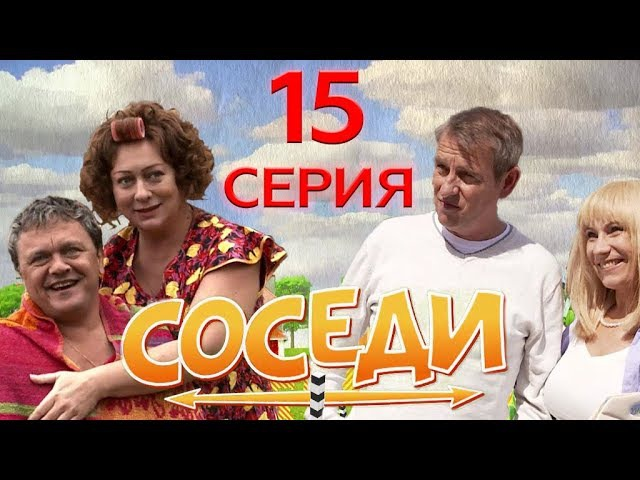 Соседи 15 серия (2012) HD 1080p