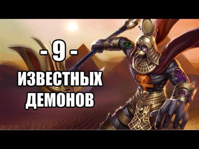 Девятка Известных Демонов 7 от Бельфегора до Аластора