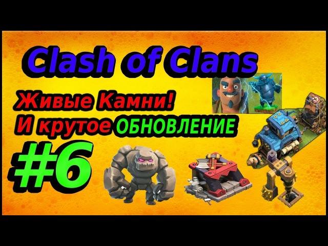 Clash of Clans LP (6) Крутое обновление! И живые камни.